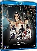 Death Duel/ [Blu-ray]