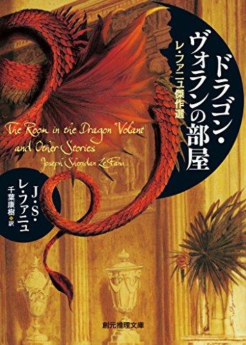 ドラゴン・ヴォランの部屋 レ・ファニュ傑作選 (創元推理文庫)の詳細を見る