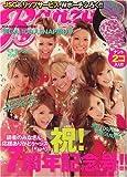 Ranzuki (ランズキ) 2007年 08月号 [雑誌]