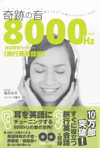 奇跡の音(ミラクルリスニング) 8000ヘルツ英語聴覚セラピーの詳細を見る
