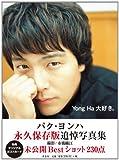 Yong Ha 大好き。