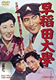 早稲田大学[DVD]