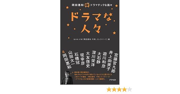 ドラマ 和 岡田 惠