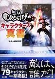 「無双OROCHI キャラクターズ真書」の画像
