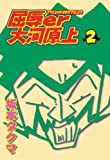 屈辱er大河原上 (2) (三才コミックス)