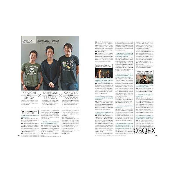 ファイナルファンタジーXV オフィシャルワーク...の紹介画像9