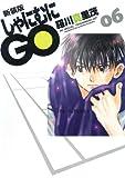 新装版 しゃにむにGO 6 (花とゆめCOMICSスペシャル)