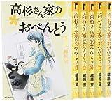 高杉さん家のおべんとう コミック 1-6巻 セット (MFコミックス フラッパーシリーズ)