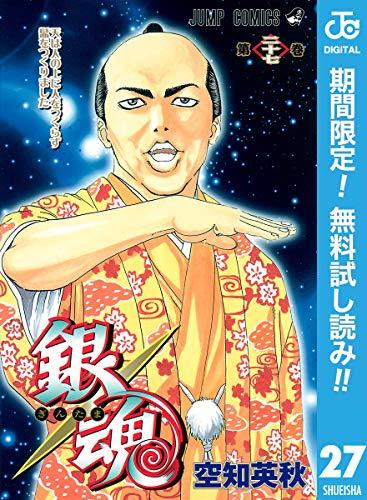 銀魂 モノクロ版【期間限定無料】 27 (ジャンプコミックスDIGITAL)