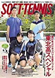 ソフトテニスマガジン 2021年 07 月号 [雑誌][特別付録:簡易ゼッケン]