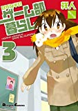 電撃4コマ コレクション 日がな半日ゲーム部暮らし(3) (電撃コミックスEX)