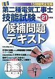 13問題完全攻略 第二種電気工事士技能試験候補問題テキスト〈平成21年度版〉