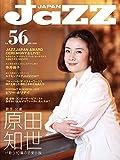JAZZ JAPAN(ジャズジャパン) Vol.56