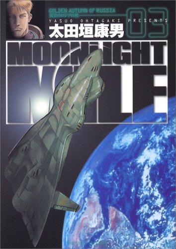 MOONLIGHT MILE 3 (ビッグコミックス)の詳細を見る