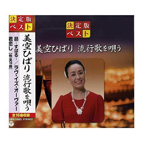 CD 美空ひばり 流行歌を唄う GES-14953 パソコン...
