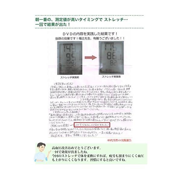 高血圧下げる方法「福辻式」 [DVD]の紹介画像5