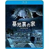 墓地裏の家 [Blu-ray]