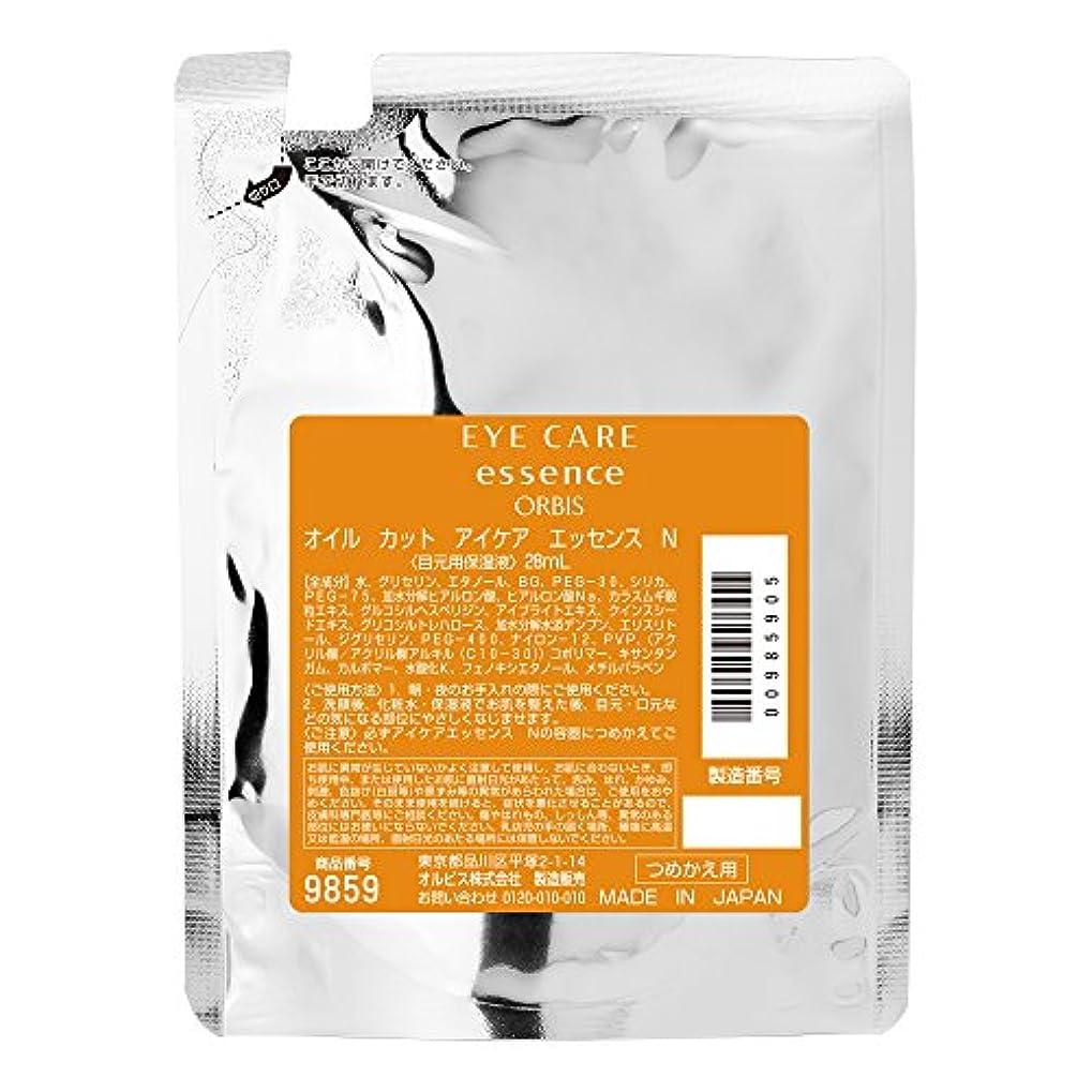 うがい薬抑制するしかしながらオルビス(ORBIS) アイケアエッセンス 詰替 28mL ◎目元用保湿美容液◎