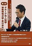 第2回「グループ法人税制・適格現物分配・寄付金など」 (セミナー教材無料配付) [DVD]