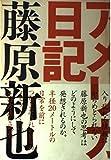 アメリカ日記 (Switch library)