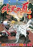外天の夏(5) (ヤングマガジンコミックス)