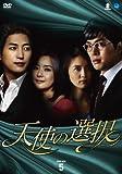 天使の選択 DVD-BOX5[DVD]