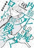 内藤死屍累々滅殺デスロード コミック 1-3巻セット