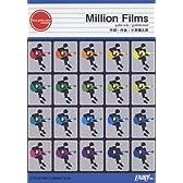 ギターピースGP84 Million Films by コブクロ(ギターソロ譜・ギター&ヴォーカル譜)