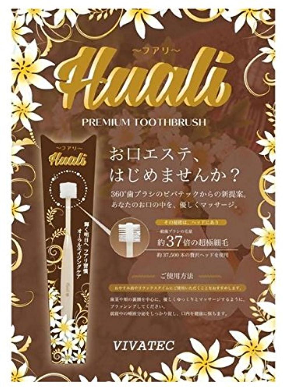 修正する征服芽Huali ~フアリ~ 360°歯ブラシ