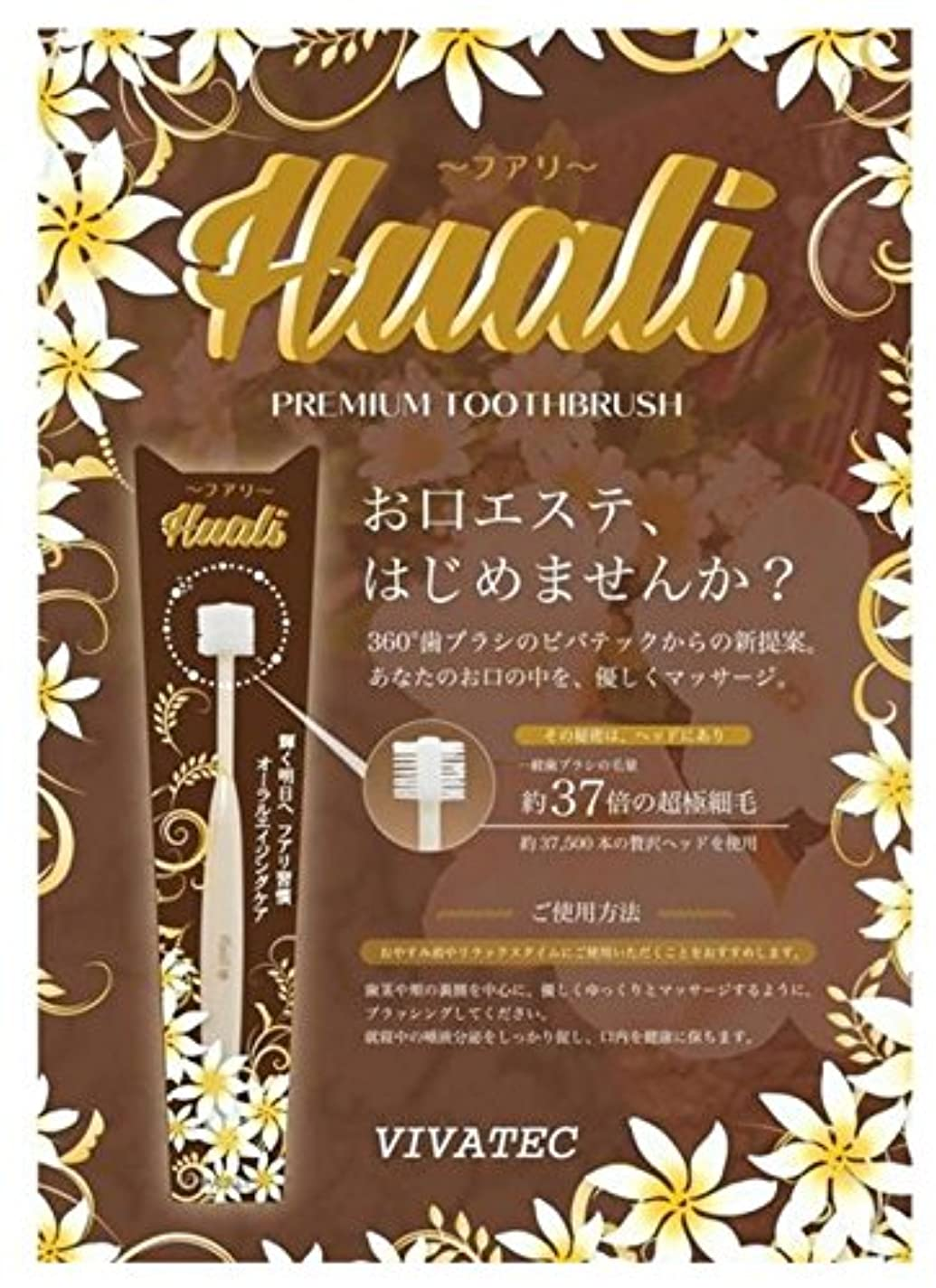 周り憲法不調和Huali ~フアリ~ 360°歯ブラシ