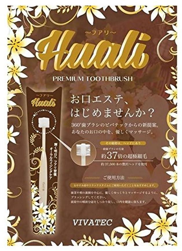 二十狂人矩形Huali ~フアリ~ 360°歯ブラシ