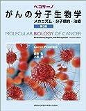 ペコリーノがんの分子生物学 メカニズム・分子標的・治療 第3版