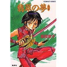 破妖の剣5 翡翠の夢2 (集英社コバルト文庫)