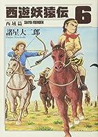 西遊妖猿伝 西域篇(6) (モーニング KC)
