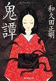 鬼譚 (廣済堂モノノケ文庫)