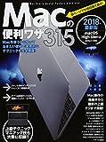 Macの便利ワザ 315 (2018年最新版!)