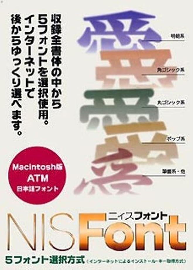 慣性賭け疎外NIS Font Macintosh版 ATM Font(5フォント選択版)