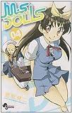 M・S DOLLS 4 (少年サンデーコミックス)