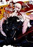 月輪に斬り咲く (2) (バーズコミックス)
