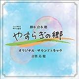 テレビ朝日系帯ドラマ劇場『やすらぎの郷』オリジナル・サウンドトラック