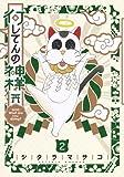 何してんの神様 2 (ヤングジャンプコミックス)