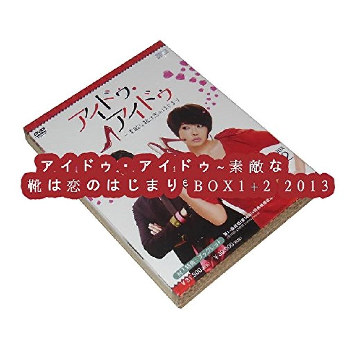 広げる分岐する気楽なアイドゥ?アイドゥ~素敵な靴は恋のはじまり BOX1+2 2013