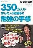 350万人が学んだ人気講師の 勉強の手帳 (手帳ブック006)
