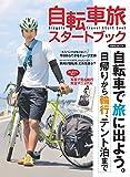 自転車旅スタートブック (洋泉社MOOK)