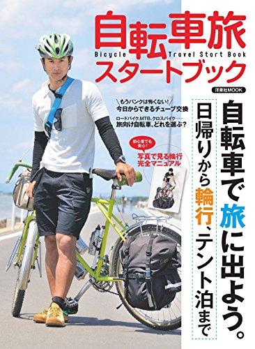 自転車旅スタートブック (洋泉社MOOK)の詳細を見る