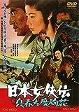 日本女侠伝 真赤な度胸花[DVD]