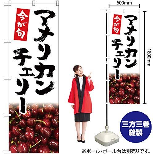 のぼり旗 アメリカンチェリー(白) JA-432(三巻縫製 補強済み)