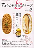 NHK きょうの料理ビギナーズ 2007年 09月号 [雑誌]