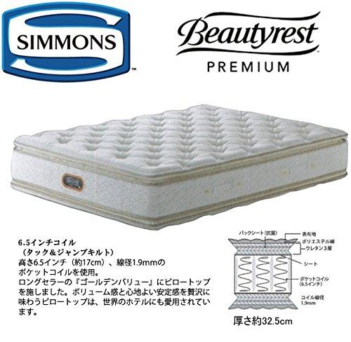 RoomClip商品情報 - シモンズ ビューティレストプレミアム ゴールデンバリューピロートップ AA16221セミダブル