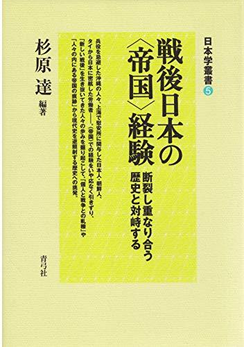 戦後日本の〈帝国〉経験 断裂し重なり合う歴史と対峙する (日本学叢書)の詳細を見る